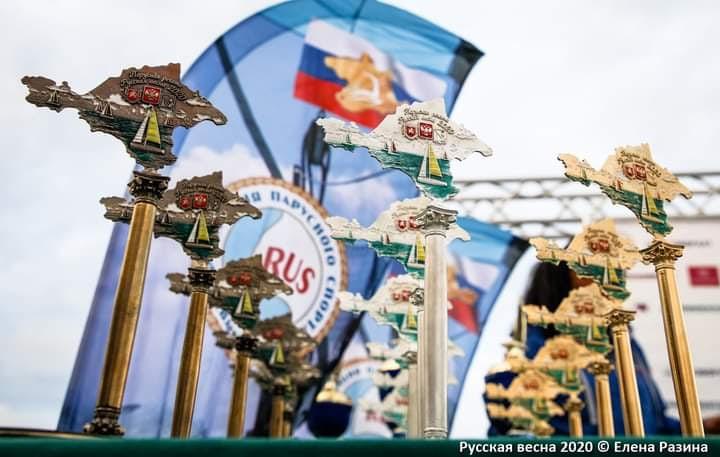 Регата «Русская Весна 2020»